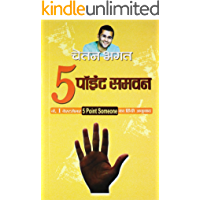 Five Point Someone  (Hindi)