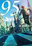 95 (角川文庫)