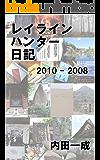 レイラインハンター日記 2010 - 2008