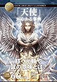 いちばん詳しい「天使」がわかる事典 ミカエル、メタトロンからグノーシスの天使まで (「いちばん詳しい事典」シリーズ)