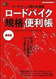 ロードバイク 「規格」 便利帳 最新版[雑誌] エイムック