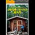 小さなキットハウス超入門 (ものづくりブックス)
