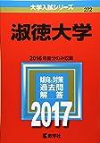 淑徳大学 (2017年版大学入試シリーズ)
