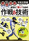 DVD付 野球技術 作戦と技術