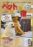 ペットと泊まる素敵な宿 全国版 2018 (KAZIムック)