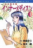 心の処方箋 インナーメディスン(1) (ソノラマコミックス)