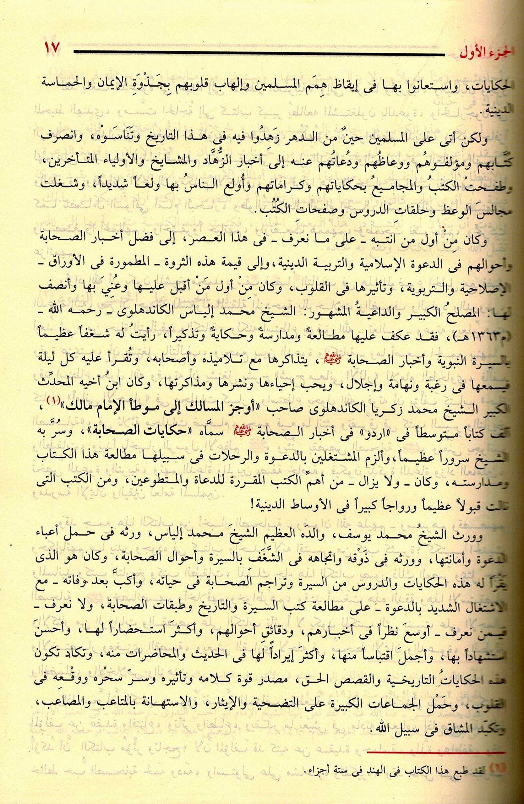 Pdf arabic hayatus sahaba