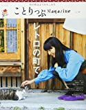 ことりっぷマガジン vol.14 2017秋 (ことりっぷMOOK)