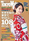 TokyoWalker東京ウォーカー 2015 No.1 [雑誌]