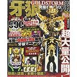 CR牙狼GOLDSTORM翔 究極攻略DVD (GW MOOK 377)