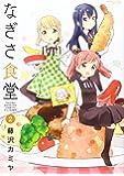 なぎさ食堂 2 (バンブーコミックス)