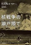 核戦争の瀬戸際で