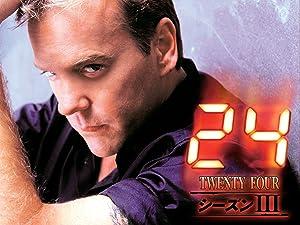 24 TWENTY FOUR シーズン2