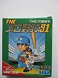 ザ・プロ野球91 【ゲームギア】