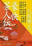 豪快茶人伝 (角川ソフィア文庫)