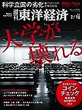 週刊東洋経済 2018年2/10号 [雑誌]