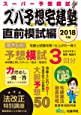 2018年版 ズバ予想宅建塾 直前模試編 (らくらく宅建塾シリーズ)