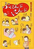 ぷにんぷにんぷ (幻冬舎単行本)