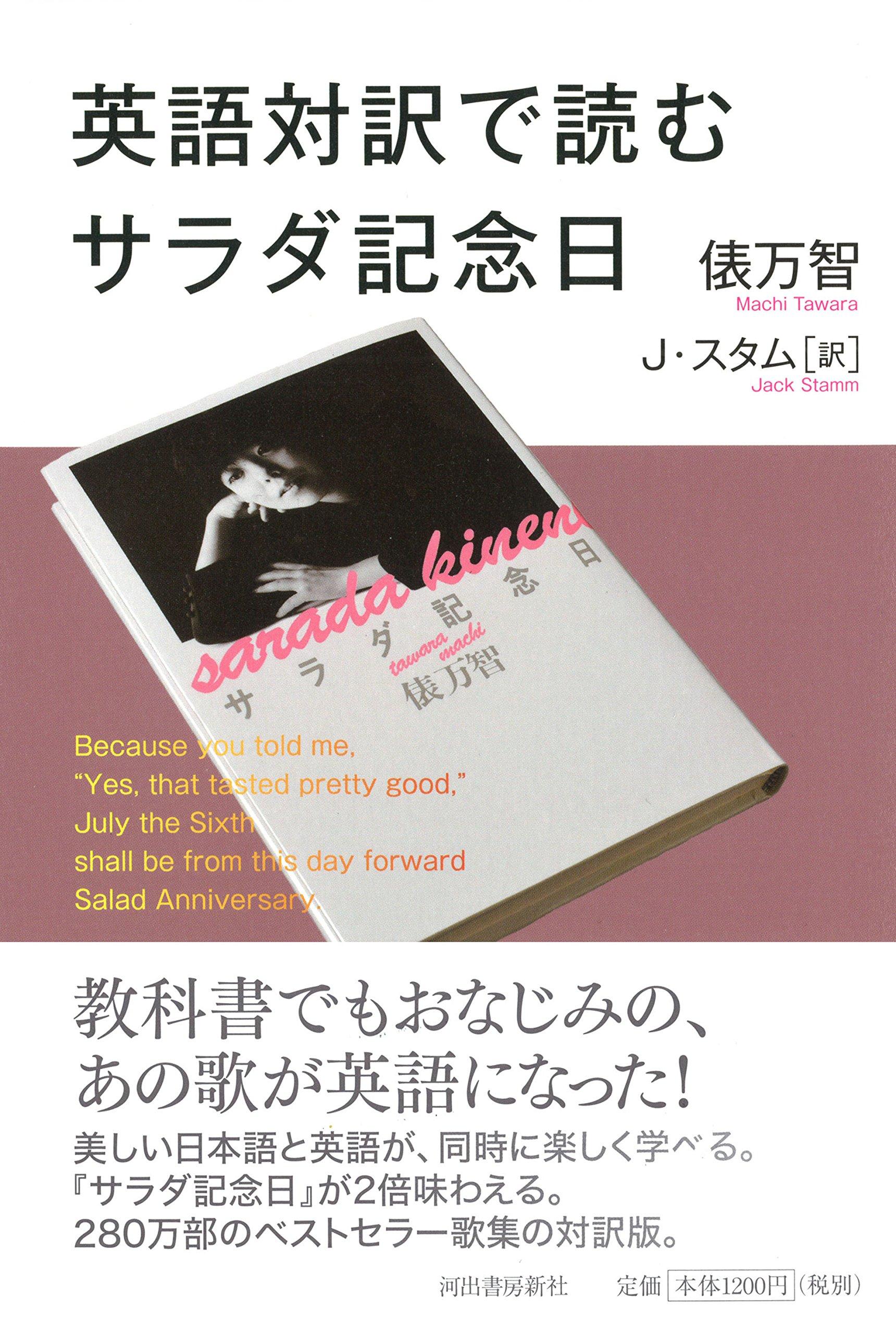 日 英語 記念