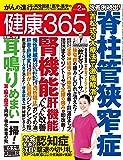 健康365 2020年2月号