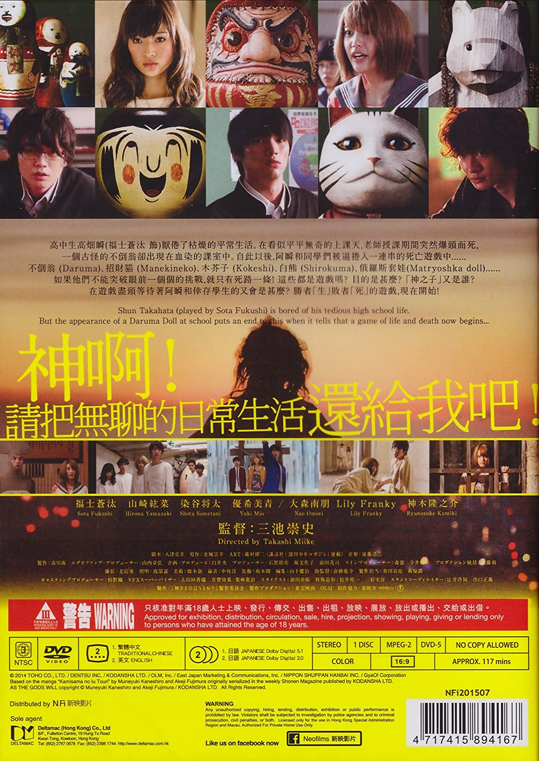 as the gods will full movie eng sub 2014