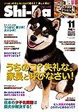 Shi-Ba(シーバ) 2016年 11 月号 [雑誌]