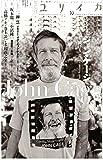 ユリイカ2012年10月号 特集=ジョン・ケージ_鳴り続ける〈音) 生誕100年/没後20年