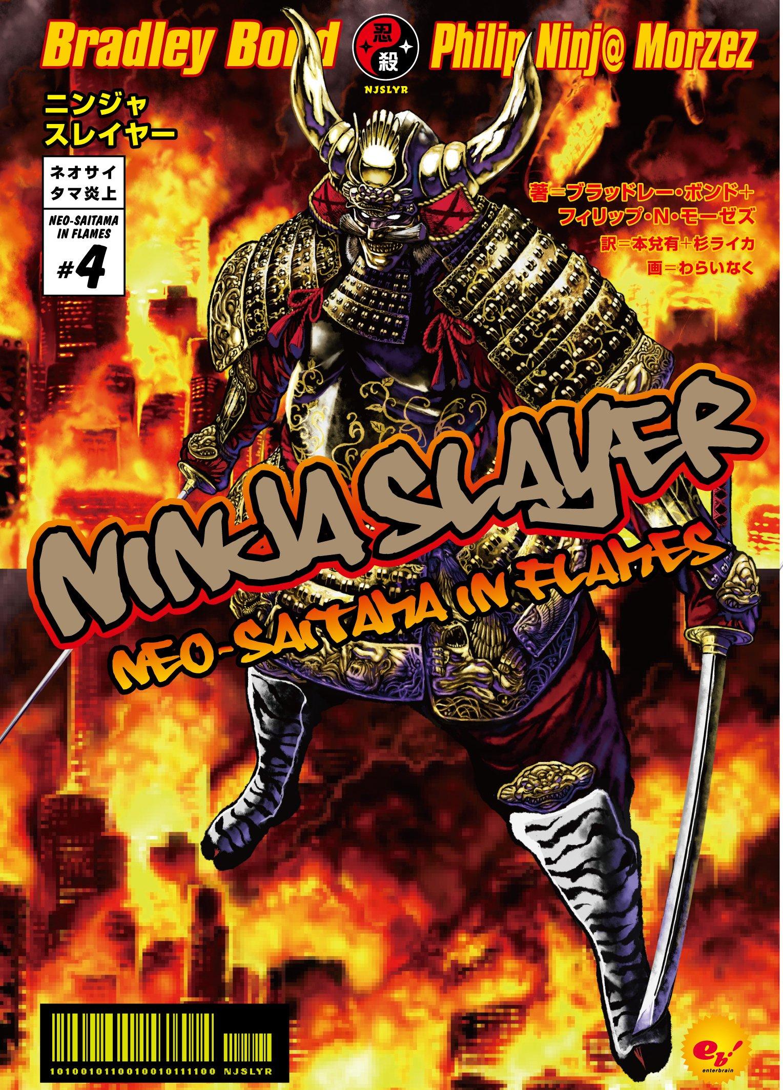 4 Net Limited Edition Ninja Slayer neo Saitama ablaze (2013 ...