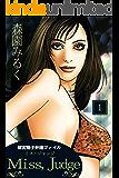 篠宮陽子弁護ファイル Miss, Judge1 (アリス文庫)