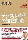 角川インターネット講座3 デジタル時代の知識創造 変容する著作権 (角川学芸出版全集)