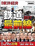 週刊東洋経済臨時増刊 鉄道最前線2017 [雑誌]
