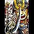 アンゴルモア 元寇合戦記(7) (角川コミックス・エース)