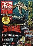 ゴジラ全映画DVDコレクターズBOX(10) 2016年 11/29 号