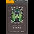 克苏鲁神话(《魔兽世界》插画师封面绘制,资深克苏鲁信徒翻译,充满克苏鲁元素的内文彩蛋,入坑首选,信徒必备)