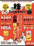 100%ムックシリーズ 株 for Beginners2019 for Beginners シリーズ