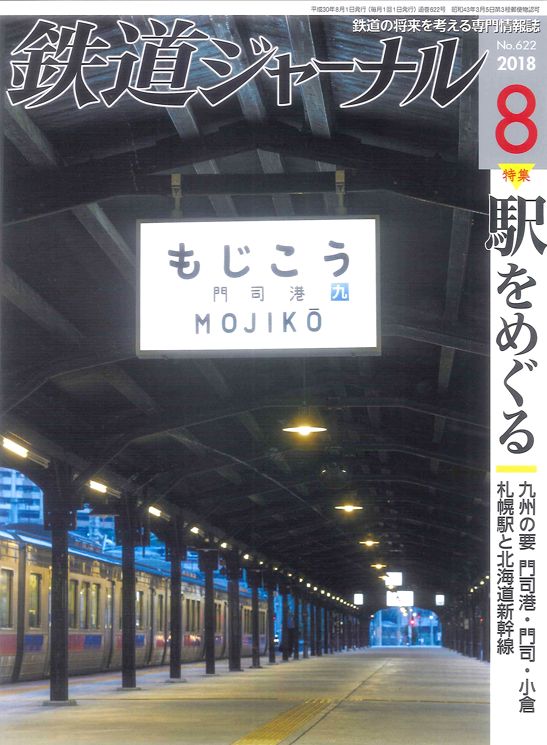 「鉄道ジャーナル 2018年 08 月号」(成美堂出版)