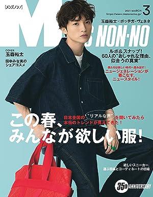 メンズノンノ2021年3月号 (日本語) 雑誌
