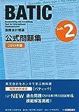 国際会計検定BATIC Subject2公式問題集〈2019年版〉: 国際会計理論
