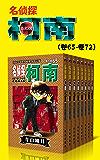 名侦探柯南(第9部:卷65~卷72) (超人气连载26年!无法逾越的推理日漫经典!日本国民级悬疑推理漫画!执着如一地追寻,因为真相只有一个!官方授权Kindle正式上架! 9)