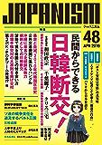 ジャパニズム 48 (青林堂ビジュアル)