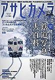 アサヒカメラ 2019年 02 月号 [雑誌]