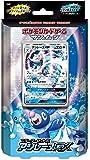 ポケモンカードゲーム サン&ムーン スターターセット水 アシレーヌGX