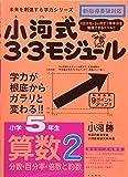 小河式3・3モジュール小学5年生算数2〈分数・百分率・倍数と約数〉 未来を創造する学力シリーズ (未来を切り開く学力シリーズ)