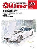 Old-timer(オールド・タイマー) 2018年 4月号 No.159 [雑誌]