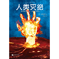 人类灭绝(读客熊猫君出品,横扫整个日本勇夺4冠的科幻小说。人类的未来,是我们每个人都不能逃避的命题。我们是毁灭世界的人,也是守护世界的人。)