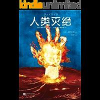 人类灭绝(读客熊猫君出品,蔡康永推荐!横扫整个日本勇夺4冠的科幻小说。人类的未来,是我们每个人都不能逃避的命题。我们是毁灭世界的人,也是守护世界的人。)