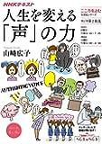 こころをよむ 人生を変える「声」の力― (NHKシリーズ)