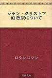 ジャン・クリストフ 02 改訳について
