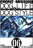 FRONT MISSION DOG LIFE & DOG STYLE 6巻 (デジタル版ヤングガンガンコミックス)