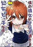 僕の彼女がマジメ過ぎる処女ビッチな件(6) (角川コミックス・エース)